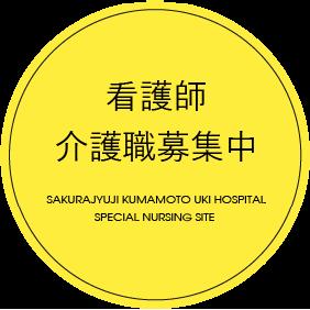 看護師介護職募集